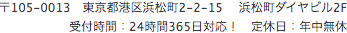 105-0013東京都港区浜松町2-2-15-2F